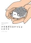 ハリネズミといっしょ-電子書籍