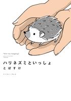 「ハリネズミといっしょ(コミックエッセイの森)」シリーズ