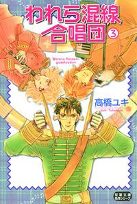 われら混線合唱団 / 3-電子書籍