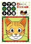 一丁目のトラ吉 4巻-電子書籍