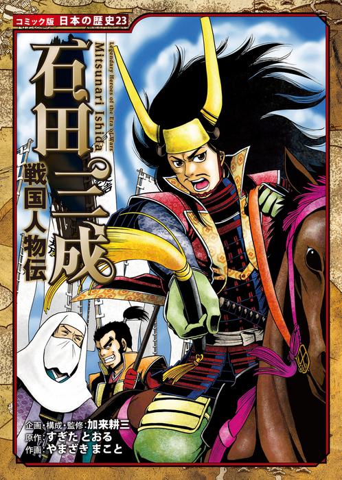 コミック版 日本の歴史 戦国人物伝 石田三成-電子書籍-拡大画像