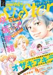 別マsisterデジタル春フェス03号2016-電子書籍