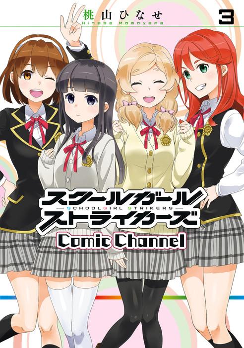 スクールガールストライカーズ Comic Channel 3巻-電子書籍-拡大画像