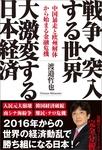戦争へ突入する世界 大激変する日本経済 中国暴走と欧州解体から始まる金融危機-電子書籍