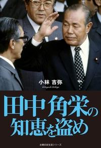 田中角栄の知恵を盗め-電子書籍