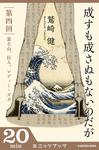 成すも成さぬもないのだが 第四回 富士山、巨人、レディー・ガガ-電子書籍
