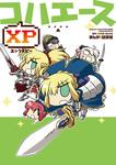 コハエースXP-電子書籍