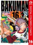 バクマン。 カラー版 16-電子書籍