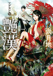 艶漢(10)-電子書籍