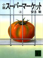 小説スーパーマーケット(上)