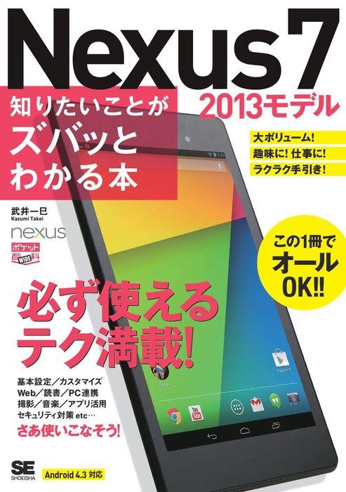 ポケット百科WIDE Nexus7 [2013モデル] 知りたいことがズバッとわかる本拡大写真
