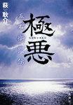 極悪 五右衛門伝-電子書籍