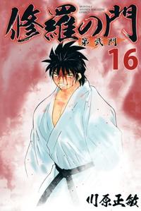 修羅の門 第弐門(16)-電子書籍