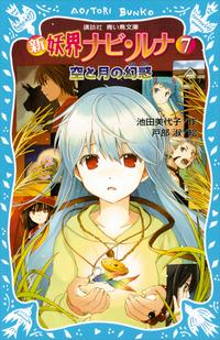 新 妖界ナビ・ルナ(7) 空と月の幻惑-電子書籍