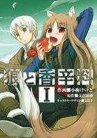 「狼と香辛料(電撃コミックス)」シリーズ