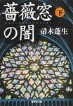 薔薇窓の闇 下-電子書籍