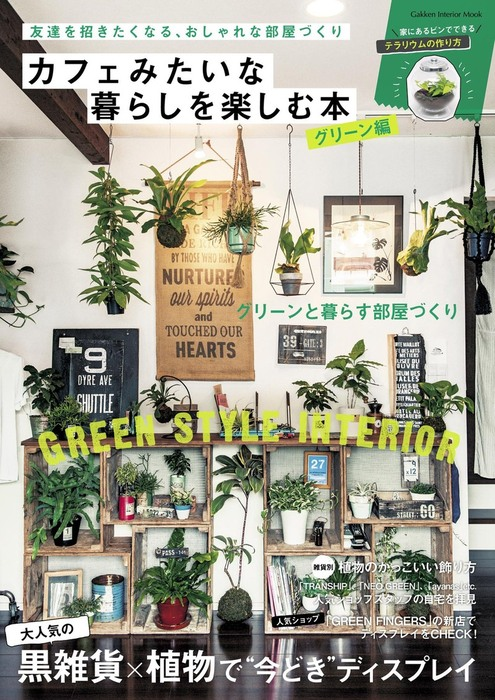 カフェみたいな暮らしを楽しむ本 グリーン編拡大写真
