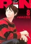 RiN(8)-電子書籍