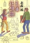 孔雀狂想曲-電子書籍