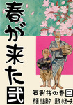 春が来た 2 石割桜の巻【ニ】-電子書籍