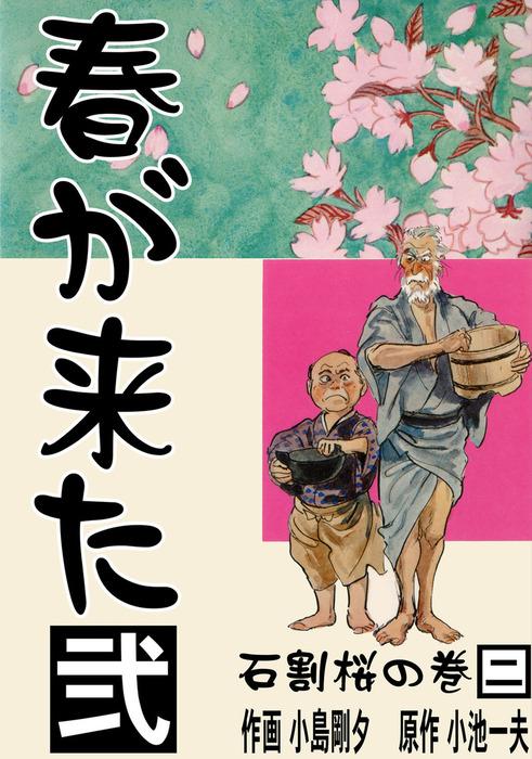 春が来た 2 石割桜の巻【ニ】拡大写真