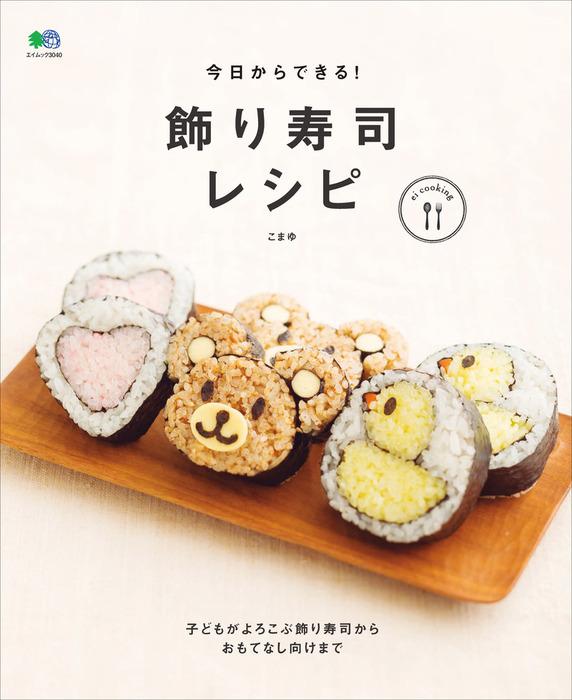 今日からできる! 飾り寿司レシピ-電子書籍-拡大画像