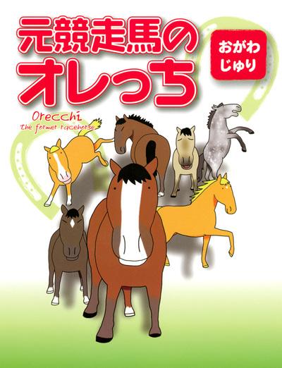 元競走馬のオレっち-電子書籍
