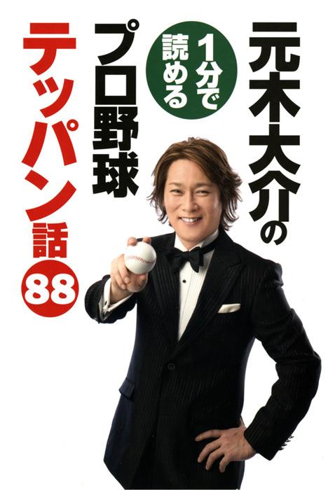 元木大介の1分で読めるプロ野球テッパン話 88拡大写真