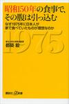 昭和50年の食事で、その腹は引っ込む なぜ1975年に日本人が家で食べていたものが理想なのか-電子書籍