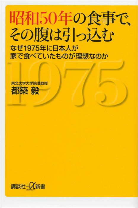 昭和50年の食事で、その腹は引っ込む なぜ1975年に日本人が家で食べていたものが理想なのか拡大写真