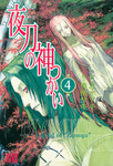 夜刀の神つかい (4)-電子書籍