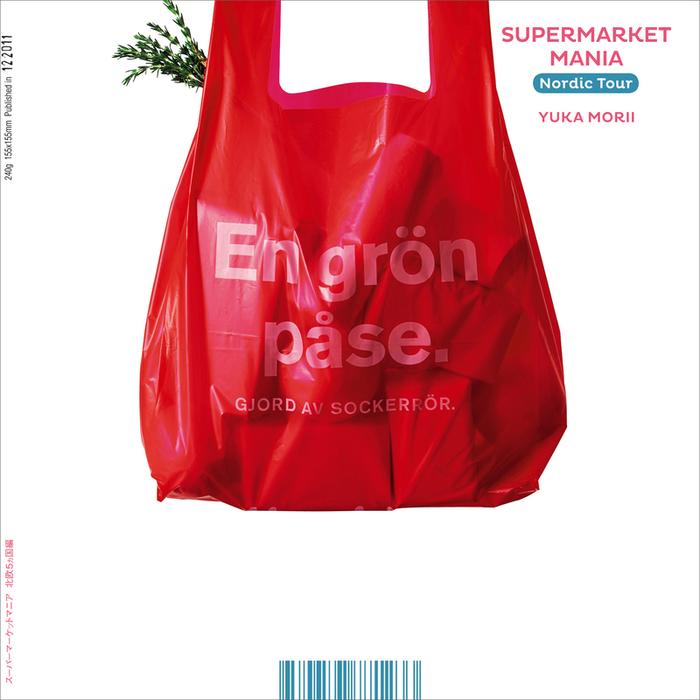スーパーマーケットマニア 北欧5ヵ国編拡大写真