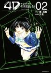 4D(2)-電子書籍
