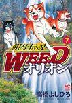 銀牙伝説WEEDオリオン 7-電子書籍