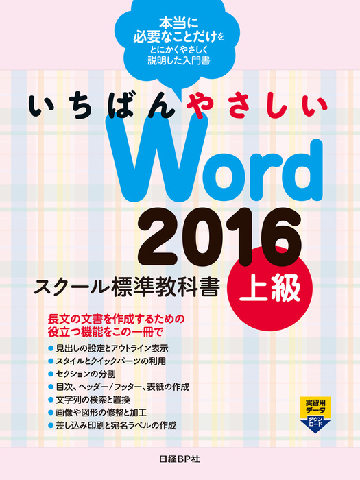 いちばんやさしい Word 2016 スクール標準教科書 上級拡大写真