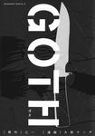 GOTH-電子書籍