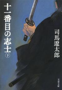 十一番目の志士(下)-電子書籍
