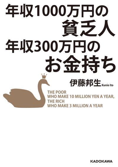 年収1000万円の貧乏人 年収300万円のお金持ち-電子書籍
