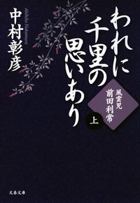 風雲児・前田利常 われに千里の思いあり(上)-電子書籍