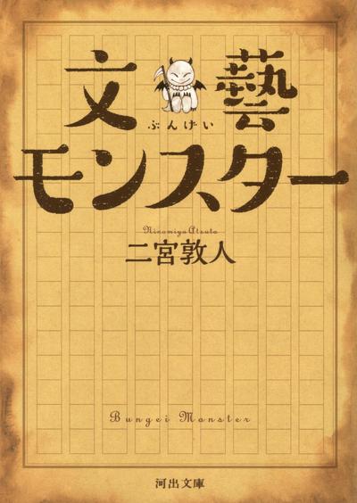 文藝モンスター-電子書籍