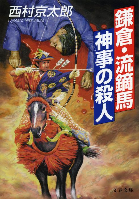 鎌倉・流鏑馬神事の殺人拡大写真