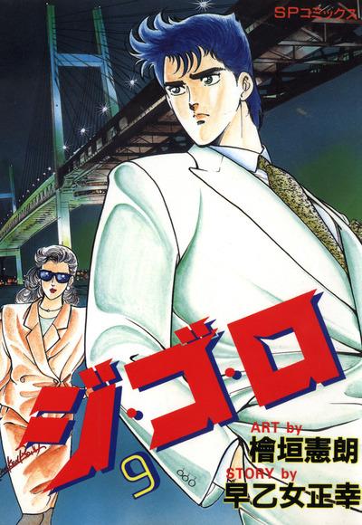 ジ・ゴ・ロ (9)-電子書籍