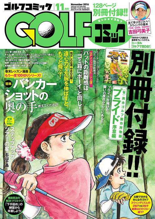 GOLFコミック 2016年11月号拡大写真