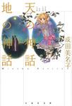 天(そら)の神話 地の神話【電子限定特別編集版】-電子書籍