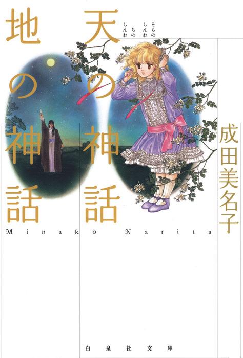 天(そら)の神話 地の神話【電子限定特別編集版】拡大写真