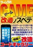ゲーム改造ノスベテ-電子書籍