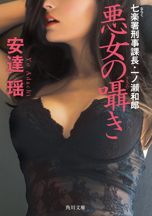 悪女の囁き 七楽署刑事課長・一ノ瀬和郎拡大写真