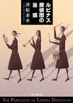 ルピナス探偵団の当惑-電子書籍