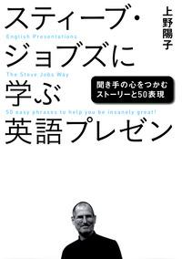 スティーブ・ジョブズに学ぶ英語プレゼン 聞き手の心をつかむストーリーと50表現-電子書籍