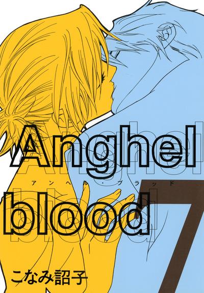 Anghel blood(7)-電子書籍